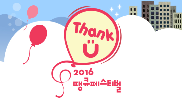 Thank U Festival 2016