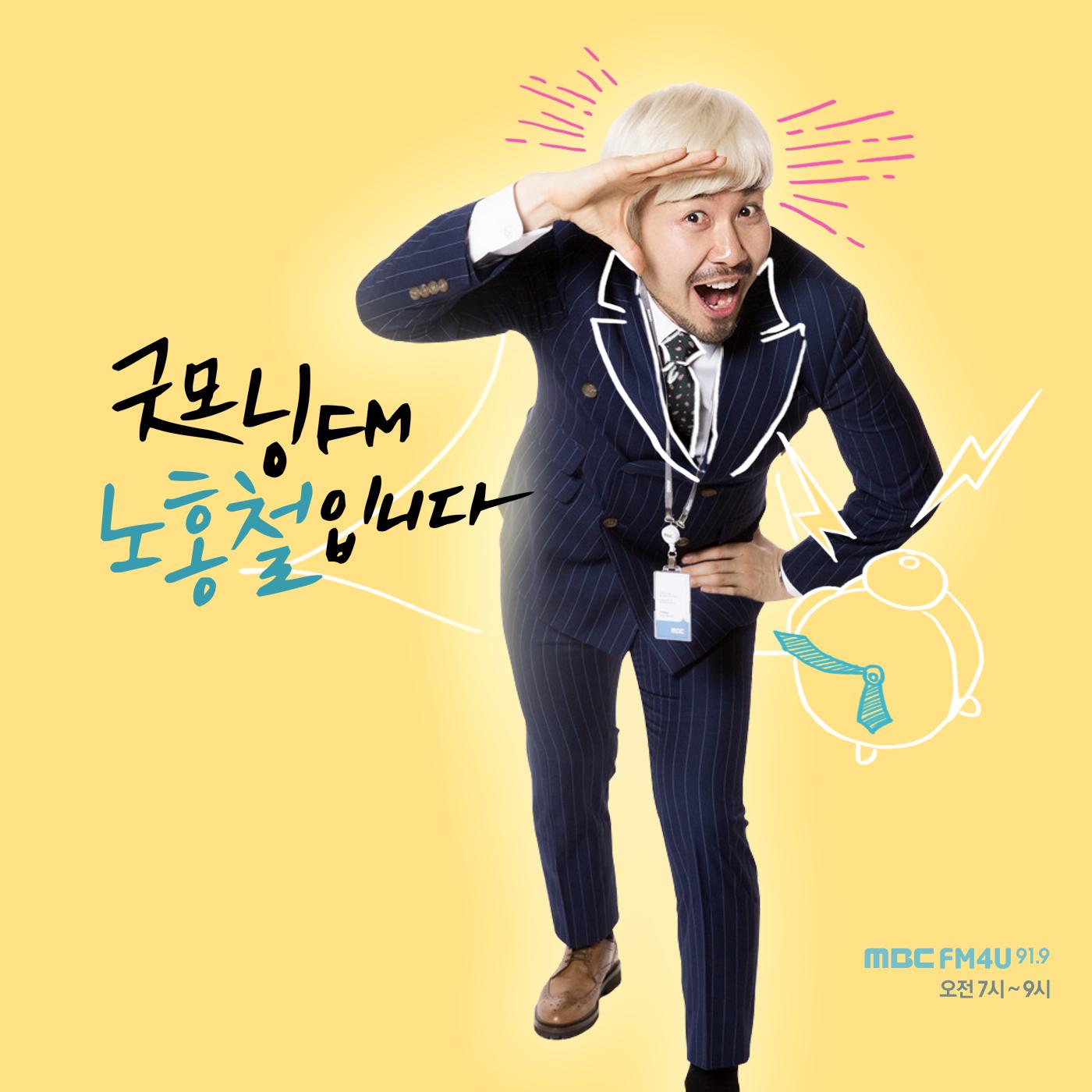 굿모닝FM 노홍철입니다