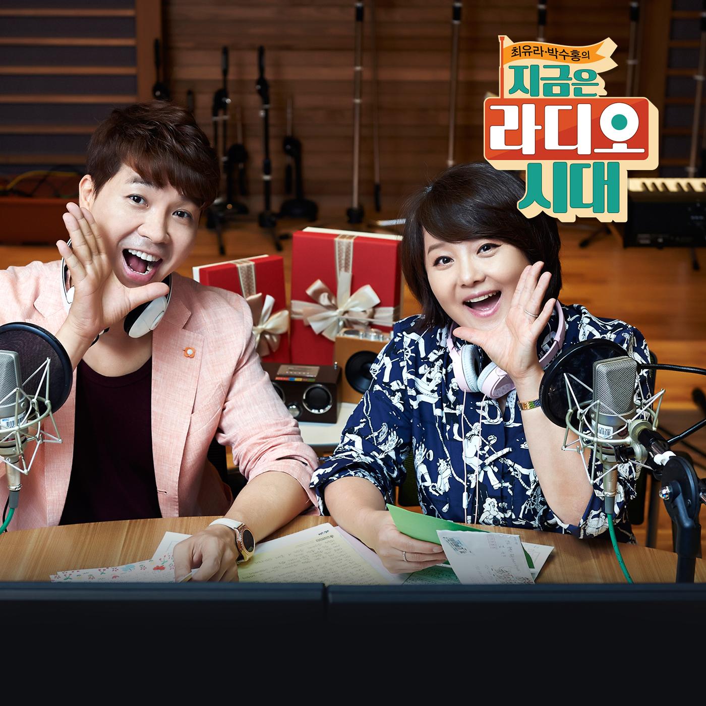 최유라, 박수홍의 지금은 라디오 시대