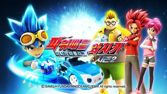파워배틀 와치카 시즌2- MBC만화마당