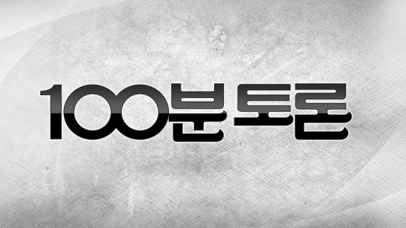 MBC 100분 토론