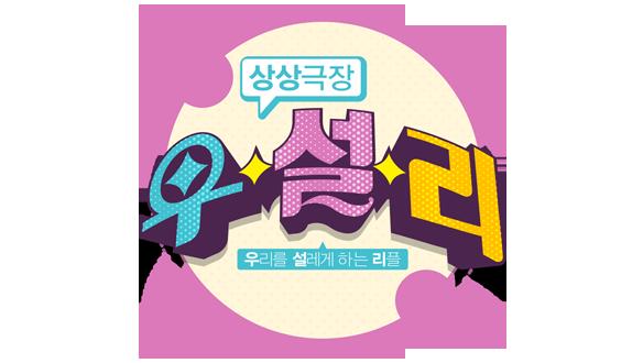 추석 특집 상상극장 '우.설.리'