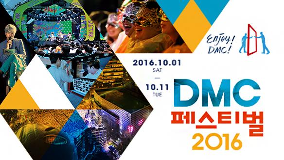 2016 DMC 페스티벌 - 특집방송