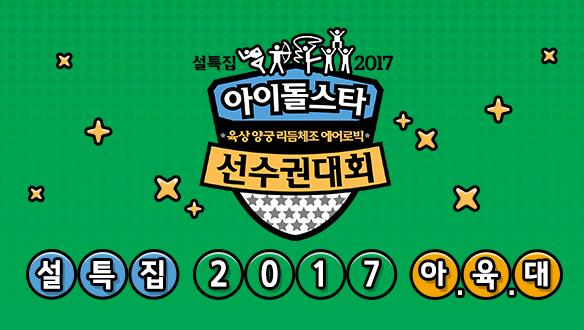 설특집 2017 아육대