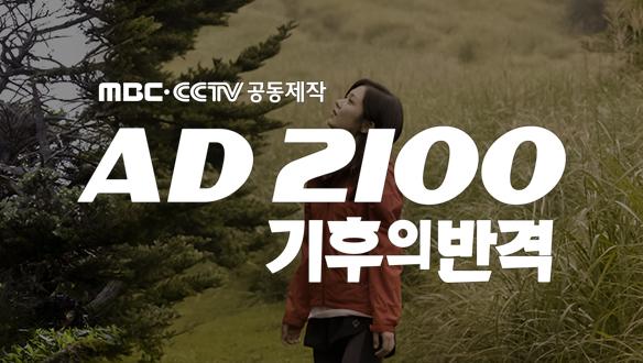 MBC-CCTV 공동제작 AD2100 기후의 반격