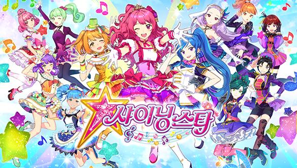 샤이닝스타 - MBC 만화마당