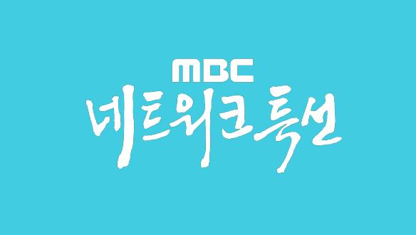 MBC 네트워크특선