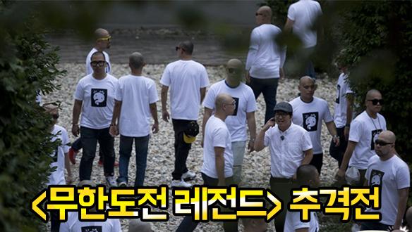 <무한도전 레전드 - 추격전> 모아보기
