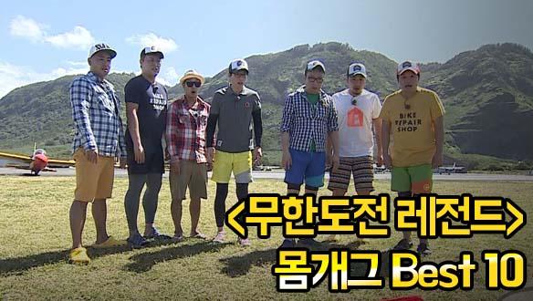 <무한도전 레전드 - 몸개그> 모아보기