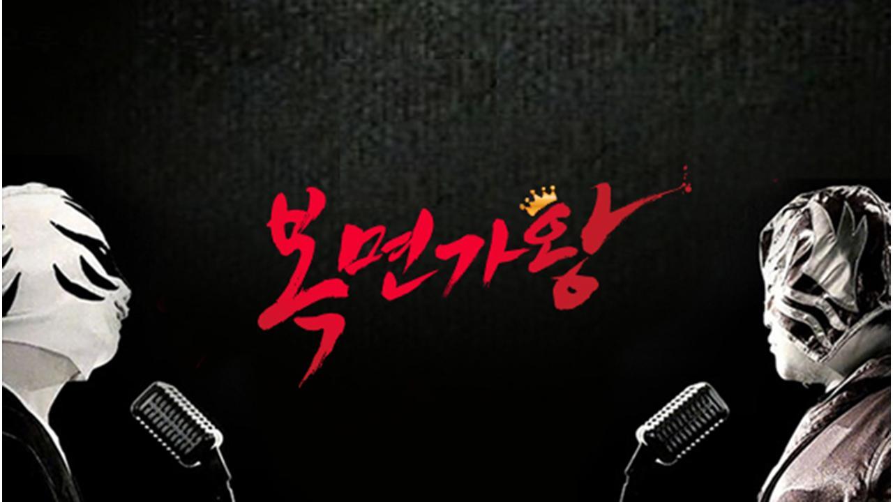 [일밤] 1. 복면가왕 스페셜 1346-1회