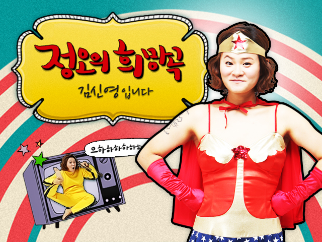 """[정오의 희망곡 김신영입니다]김선아, """"공감도 되지만 화도 난다"""" '붉은 달 푸른 해' 매력 소개"""