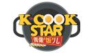 레시피 열전! K-COOK STAR