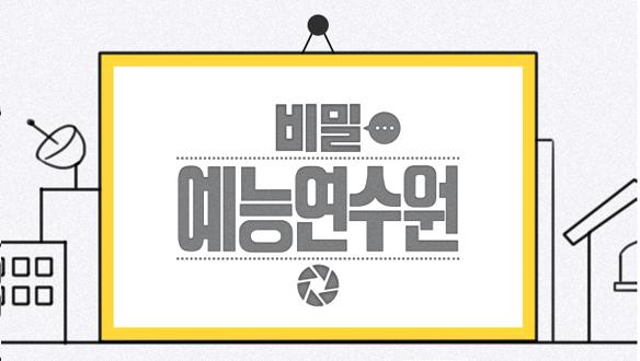 비밀 예능 연수원