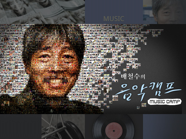 [배철수의 음악캠프]2018 MBC FM4U Family Day - 김제동의 음악캠프