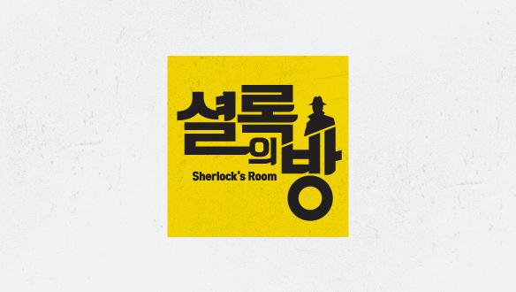셜록의 방