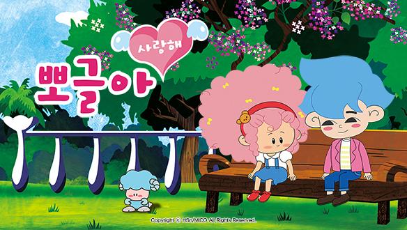 뽀글아 사랑해 - MBC 만화마당
