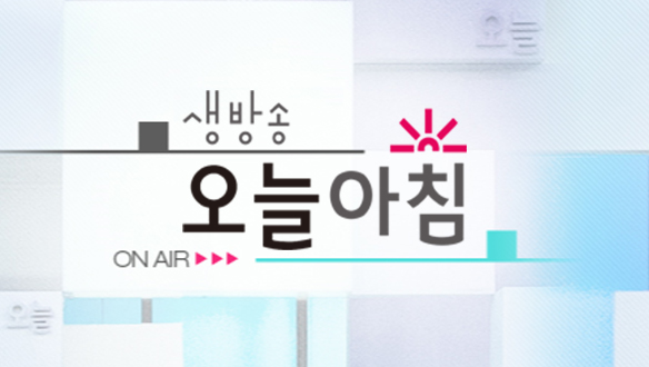 [생방송 오늘 아침]