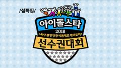 설특집 2018 아육대