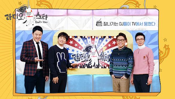 [라디오스타][장혁·손여은·하준·김재경·최기섭] '파파는 오늘 바빠' 특집