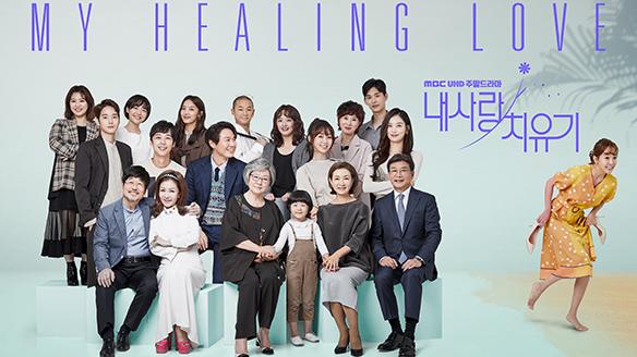 주말드라마 내 사랑 치유기(73회)