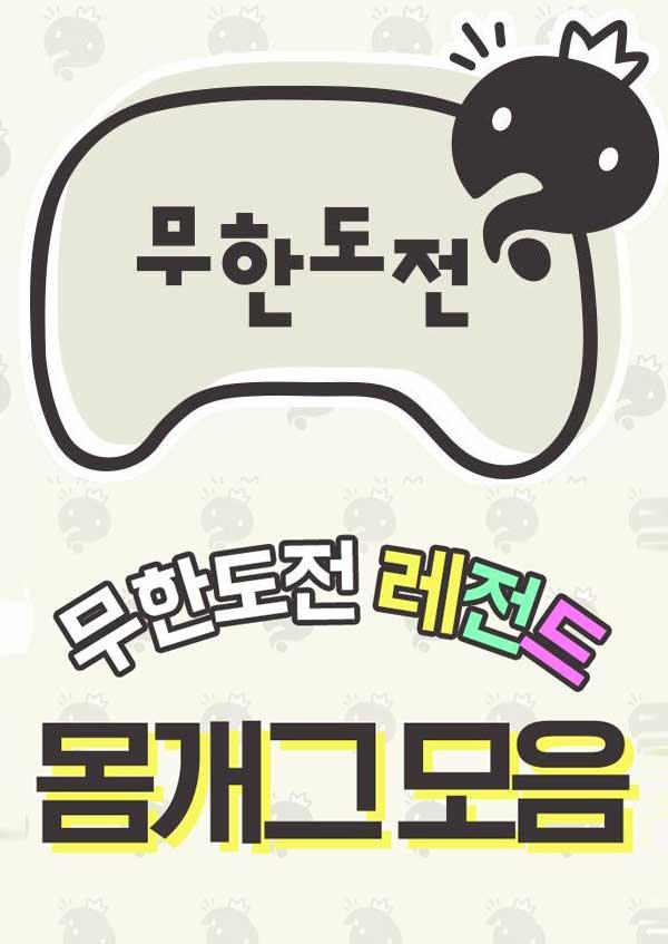 <<B>무한도전</B> 레전드> 몸개그 모음