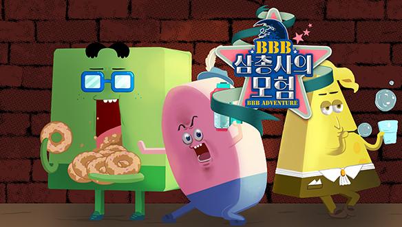BBB 삼총사의 모험 - MBC 만화마당