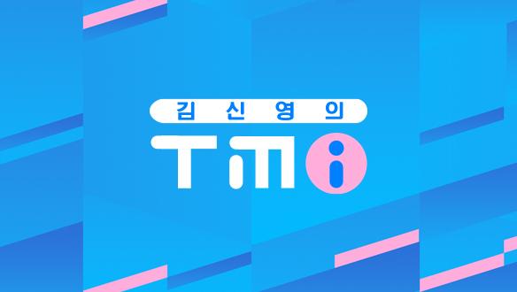 김신영의 TMI
