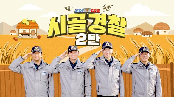 시골경찰2