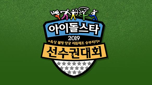 2019 설특집 아이돌스타 육상 볼링 양궁 리듬체조 승부차기 선수권 대회