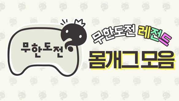 <무한도전 레전드> 몸개그 모음
