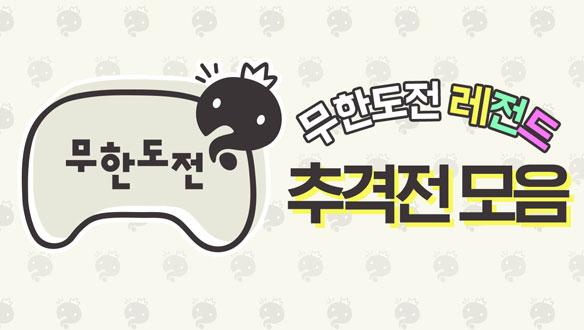 <무한도전 레전드> 추격전 모음