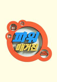 MBC 파워매거진
