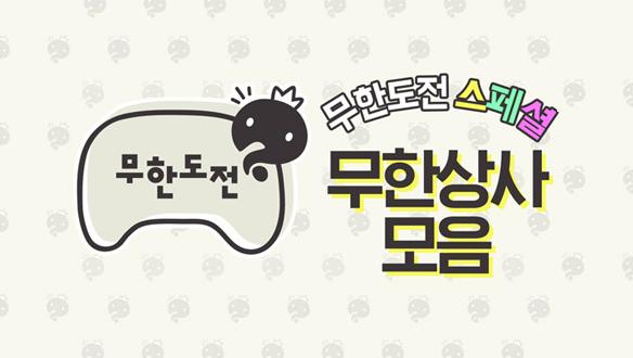 <무한도전 스페셜>-무한상사 모음