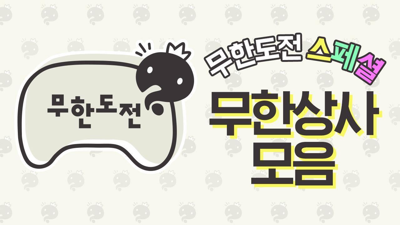<무한도전 스페셜> 무한상사 모음