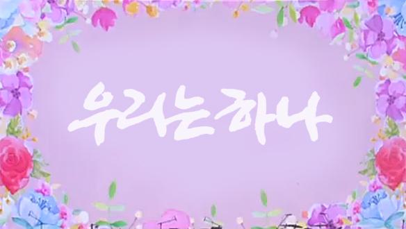 2018 남북평화협력기원 평양공연
