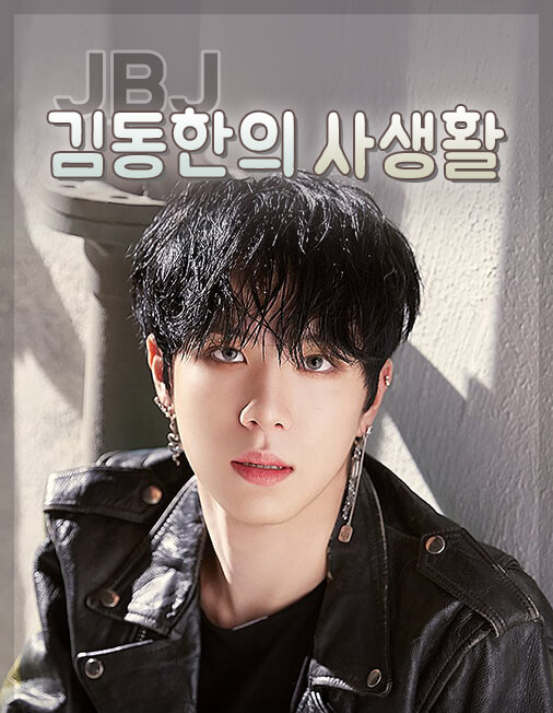 JBJ 김동한의 사생활