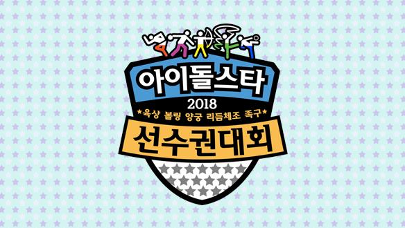추석특집 2018 아육대