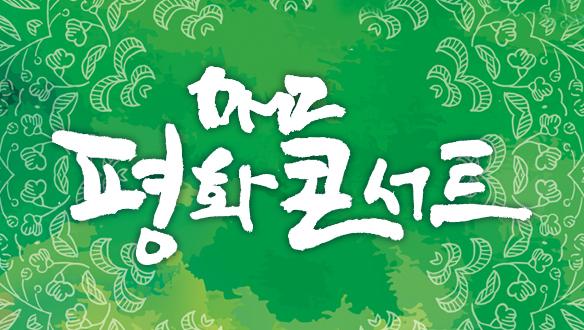 2018 DMZ 평화콘서트 원 코리아! 평화의 물결