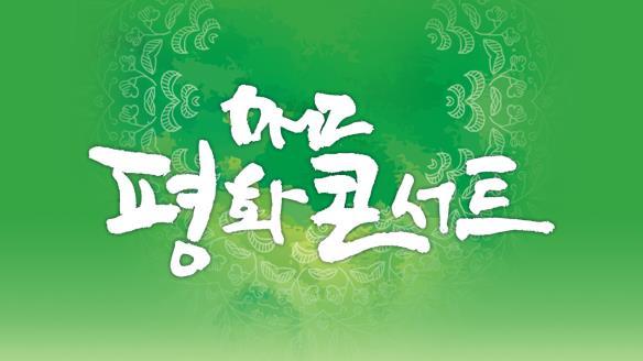 DMZ 평화콘서트4회