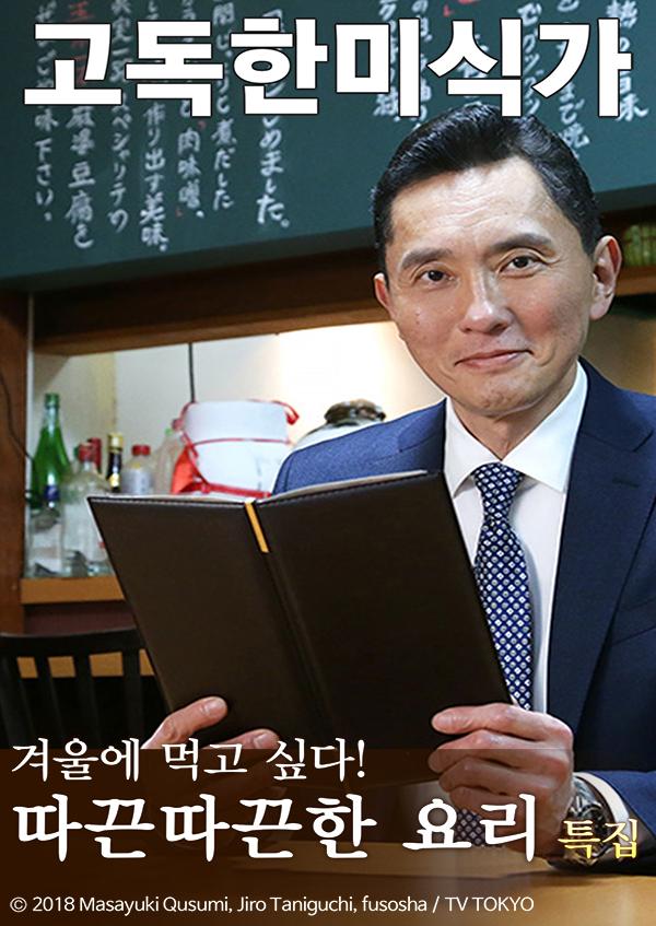 고독한 미식가 ~교토ㆍ나고야 출장편~