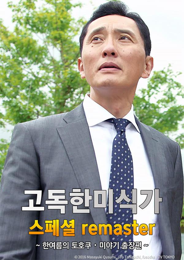 고독한 미식가 ~한여름의 토호쿠ㆍ미야기 출장편~