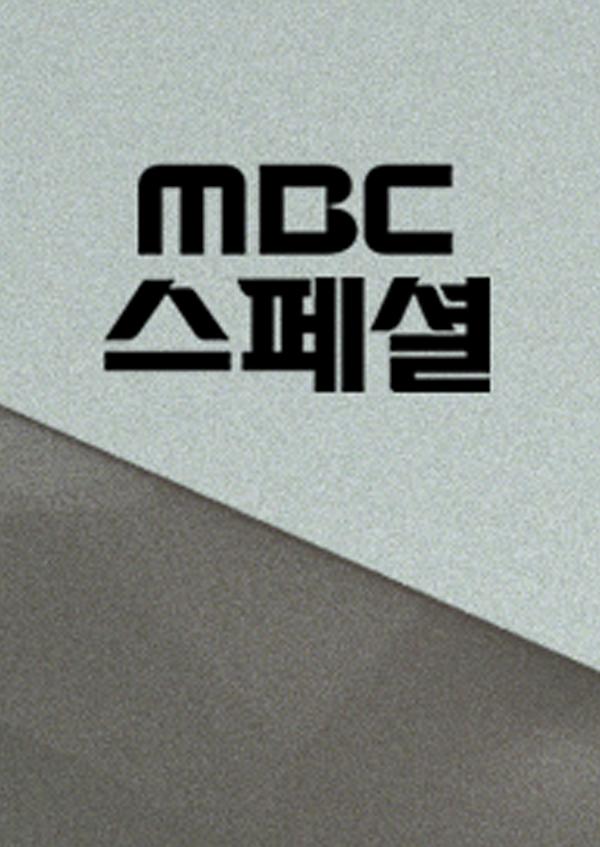 MBC 스페셜