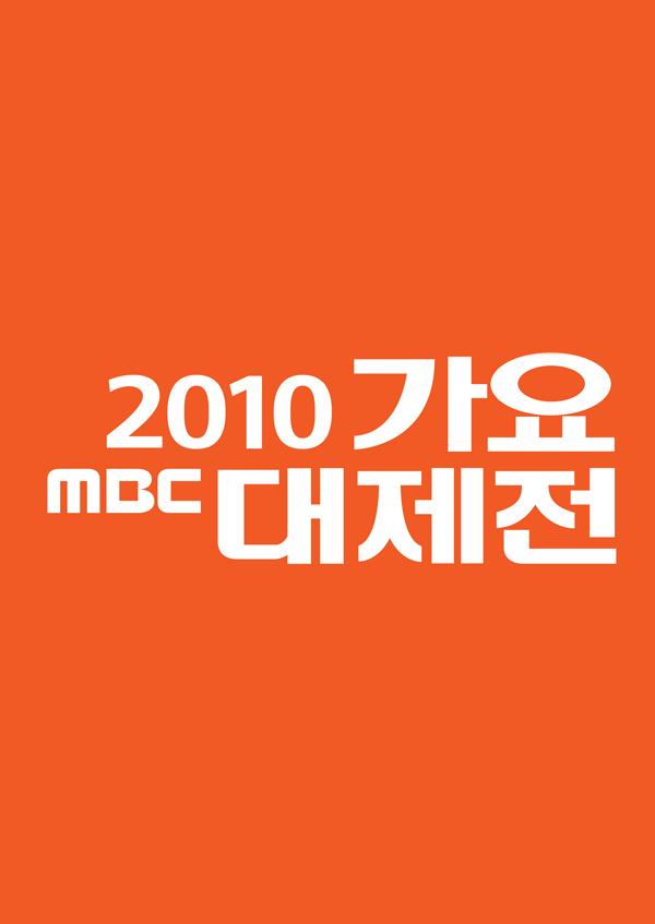 2010 MBC 가요대제전