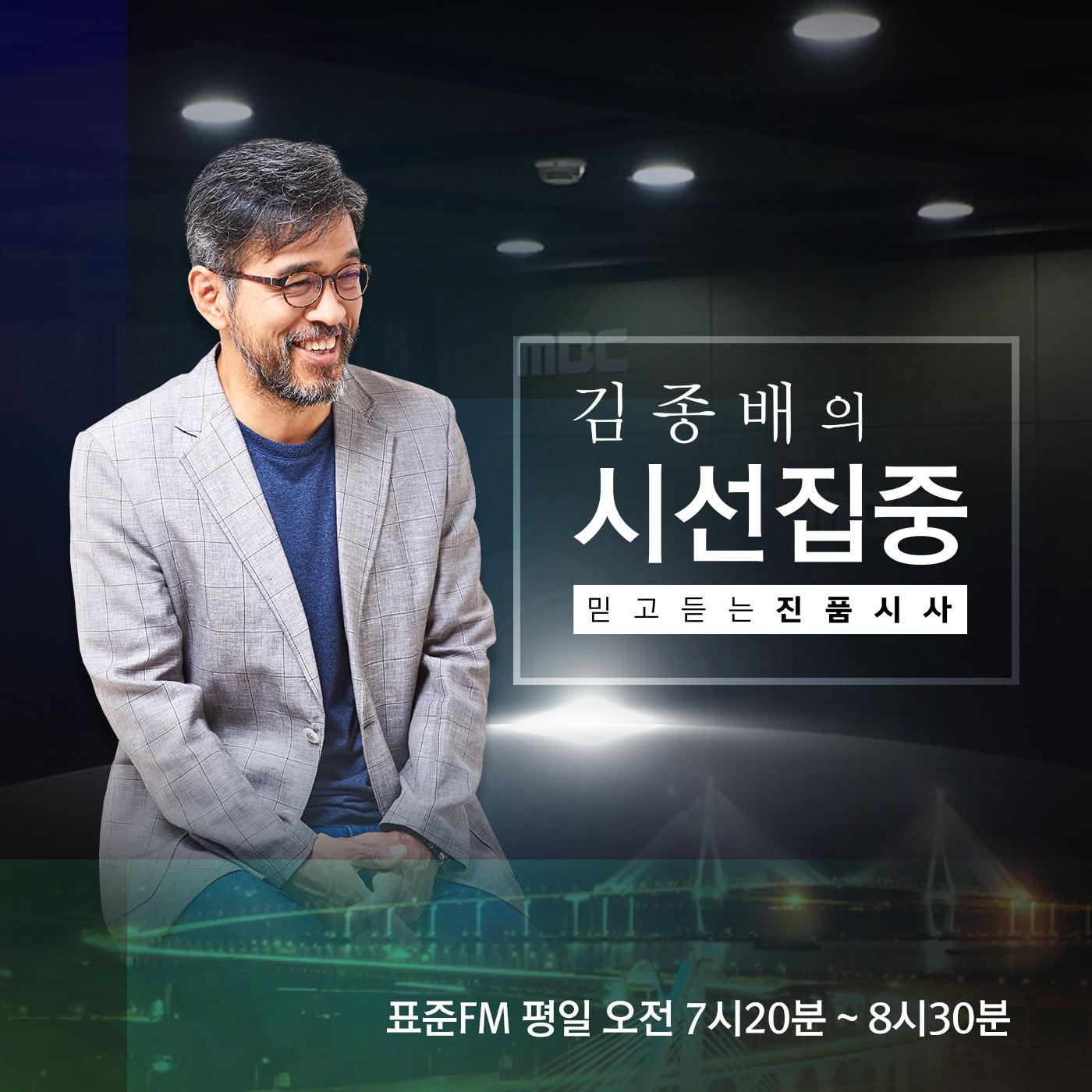김종배의 시선집중