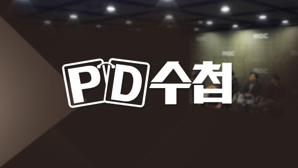 PD 수첩