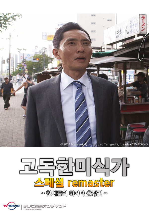 고독한 미식가~한여름의 하카타 출장편~