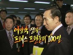 [PD 수첩]1. 화물연대의 생계형 파업, 해법은 없나  2. 이명박 정부, '프레스 프렌들리' 100일