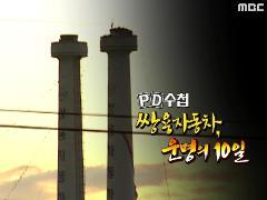 [PD 수첩]1.[생생이슈] 경찰 시민 폭행 사건, 그 후  2.[심층취재] '쌍용자동차, 운명의 10일'