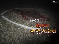 [PD 수첩]1.생생이슈 - 민간인 사찰 의혹은 아직 풀리지 않았다  2.축복동 살인사건, 내가 정말 사람을 죽였나요?