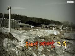 [PD 수첩]1. [생생이슈] 지켜지지 않은 약속  2. [심층취재] 구제역 대재앙, 그 후